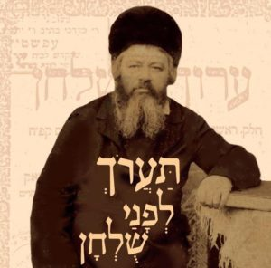"Rav Yechiel Michel Epstein, author of the Arukh haShulchan. From the cover of a sefer by R/Dr Aitam Henkin Hy""d vzt""l"